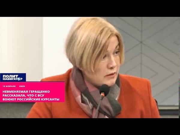 Невменяемая Геращенко рассказала, что с ВСУ воюют российские курсанты