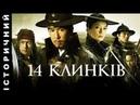 14 клинків 2010 - історичний фільм українською мовою.