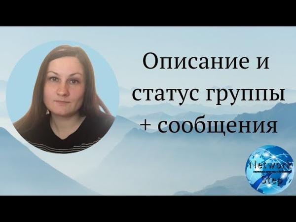 Статус и описание группы сообщения уникальный адрес группы Вконтакте