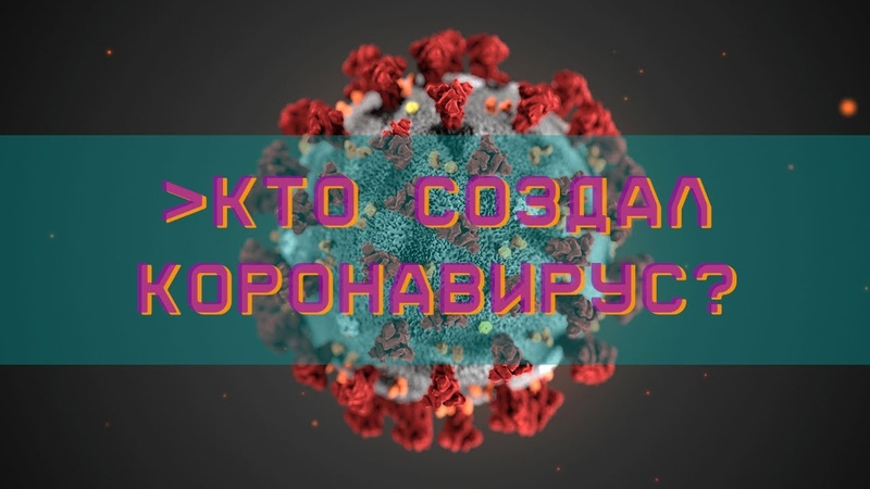 Кто создал коронавирус Теории генезиса коронавируса