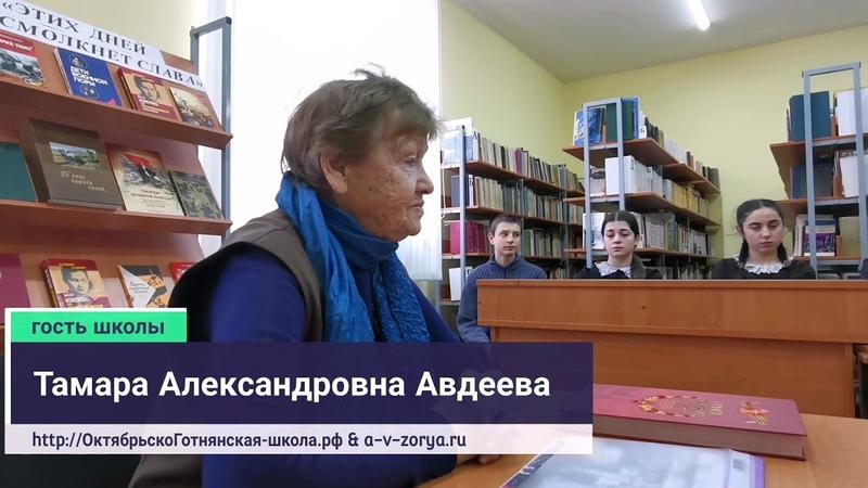 Тамара Авдеева Любовь к жизни через все невзгоды