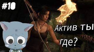 Tomb Raider Лара крофт 2013, прохождение, баги и проколы! +18 где актив?!
