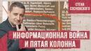 Информационная война и пятая колонна / Сенатор Алексей Кондратьев в гостях / Стена Сосновского