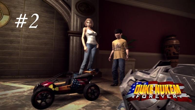 Хороший подгон ▬ Прохождение Duke Nukem Forever 2