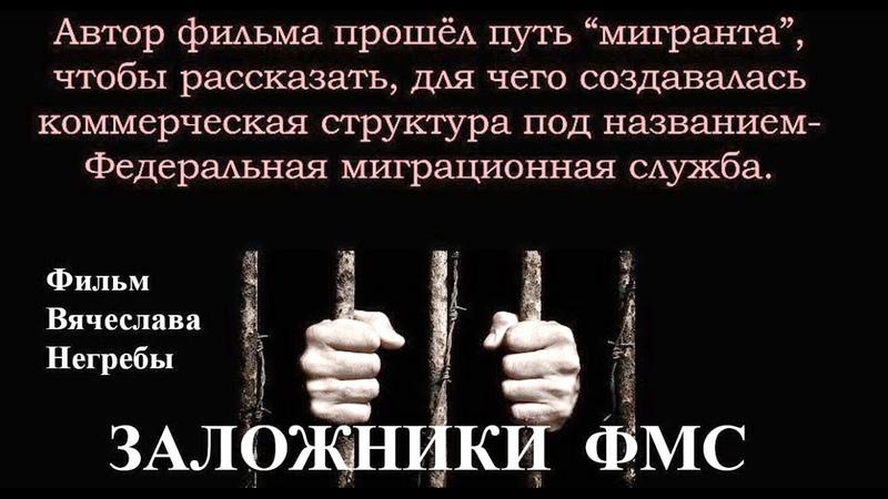 Заложники ФМС. Фильм Вячеслава Негребы