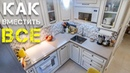 Как жить с комфортом в кухне 6 метров. Дизайн и планировка с посудомойкой и всей техникой. Хрущевка