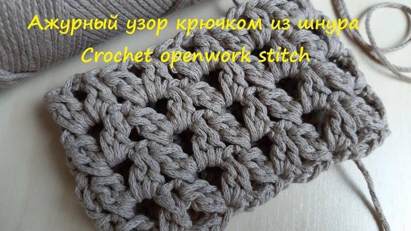 Простой ажурный узор крючком из шнура для летней сумки Crochet openwork stitch