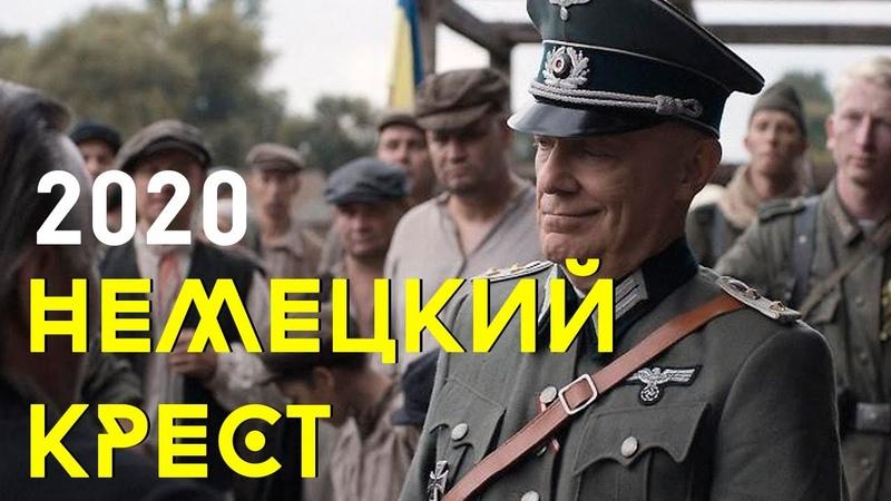 НЕМЕЦКИЙ КРЕСТ Русские Военные Фильмы 2020