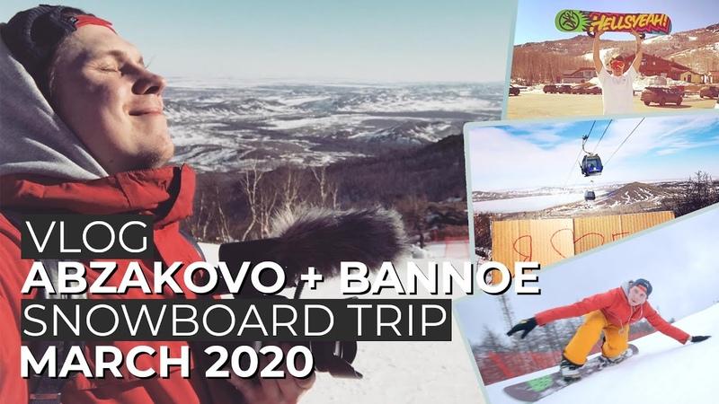 VLOG Абзаково Банное Сноуборд трип Горнолыжные курорты России Март 2020 Snowboard trip Russia