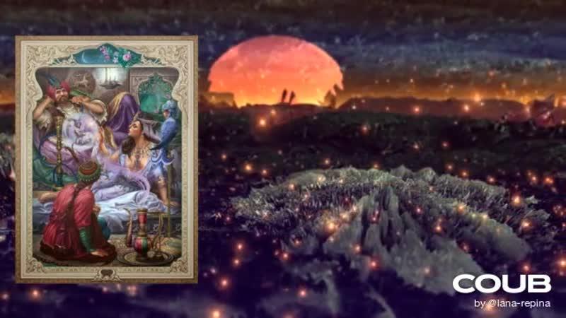 Тысяча и одна ночь рассказ о царе Шахрияре Аудиокнига
