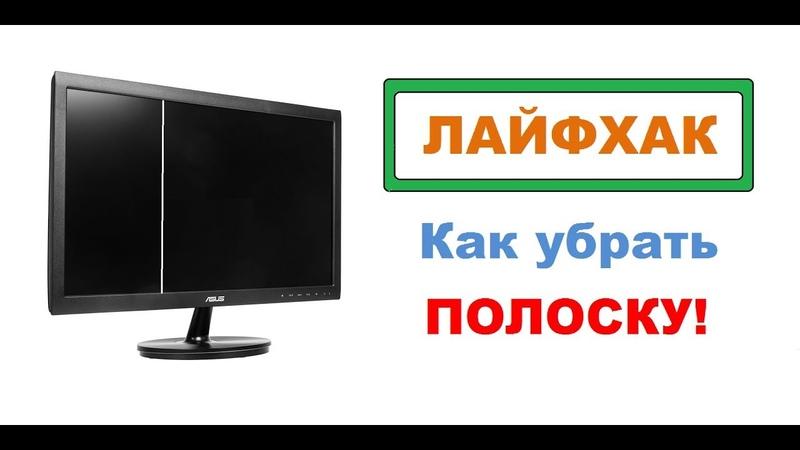 Вертикальная полоса на экране монитора ЛАЙФХАК как Убрать