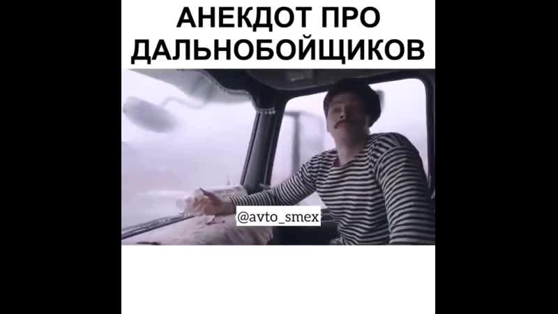 Анекдот Про Дальнобойщика