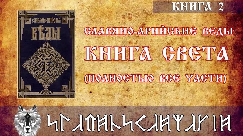 Книга Света Полностью все части Славяно Арийские Веды Книга 2