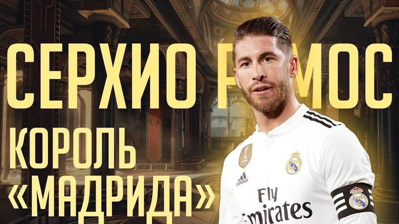 Серхио Рамос – король Мадрида 7 историй про капитана Реала Севилья, бабушка и пенальти