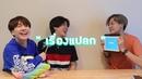 ศึกเกม ชาเย็น CHAYEN Cooheart Vs BounPrem | Cooheart's Channel EP.2| cooheartchannel BounPrem