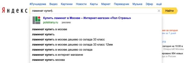 Баннер над подсказками в поисковой строке Яндекса стал доступен всем, изображение №1