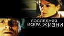Последняя искра жизни / La chispa de la vida (2011) драма, четверг, лучшедома, фильмы, выбор, кино, приколы, топ, кинопоиск