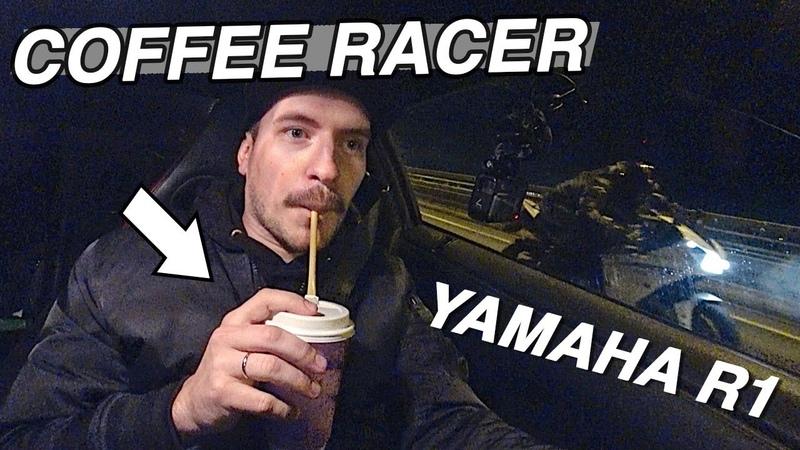 БАЙКЕР ВЫЗВАЛ НА ГОНКУ COFFEE RACER GTR vs YAMAHA R1