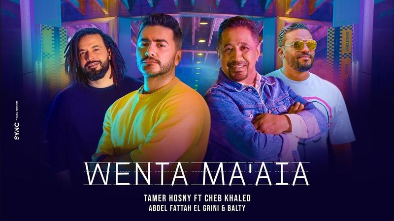 Tamer Hosny FT Cheb Khaled - Wa enta Maayia ( Remix) Abdelfattah Grini FT Balti كليب وانت معايا