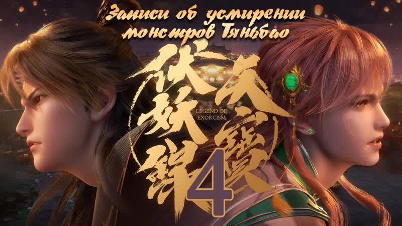 4 13 Legend of Exorcism Записи об усмирении монстров Тяньбао рус саб