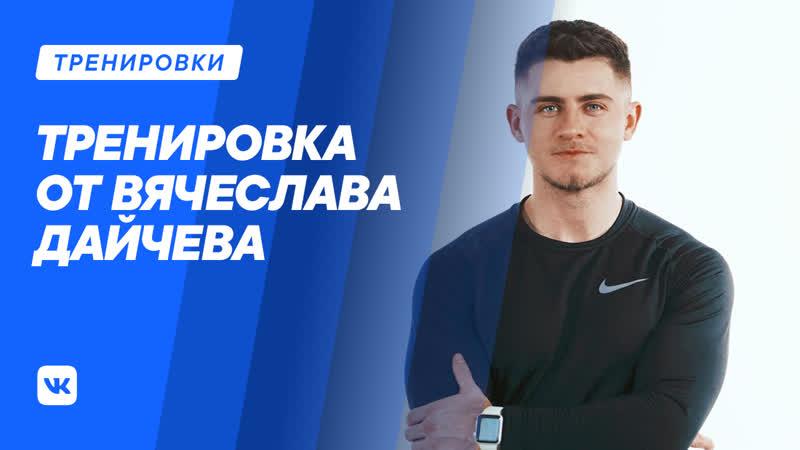 Вячеслав Дайчев