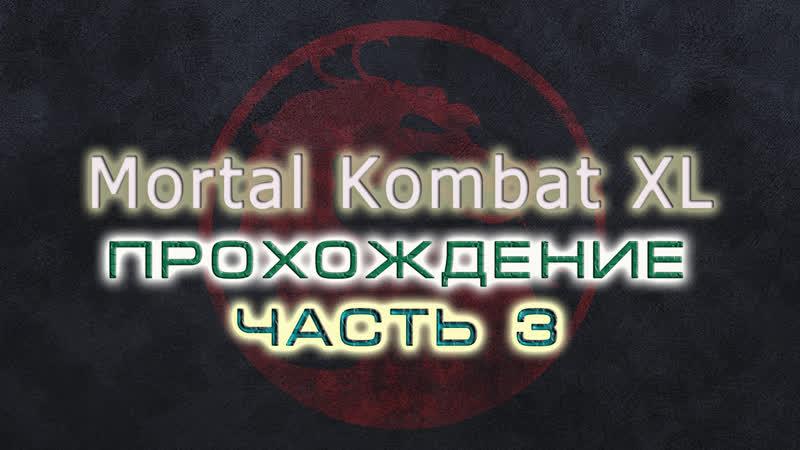 Mortal Kombat 10 XL Прохождение Часть 03 С переводом типа