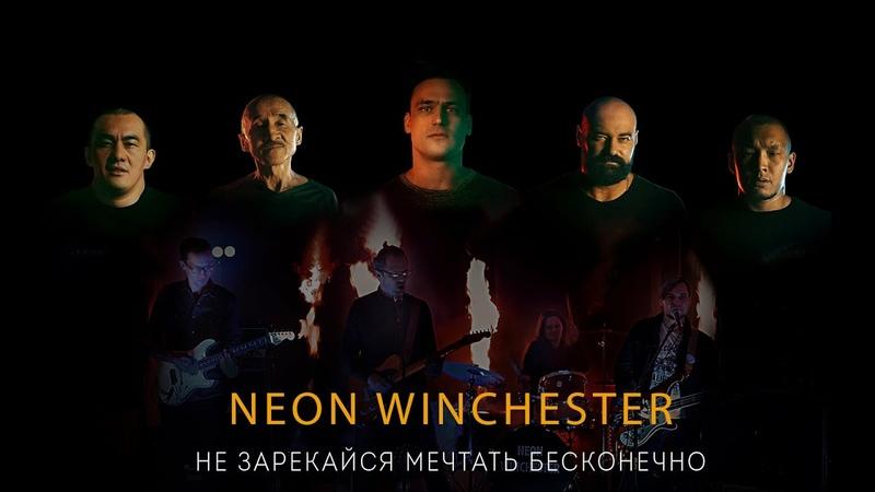 Neon Winchester Не зарекайся мечтать бесконечно Official Music Video
