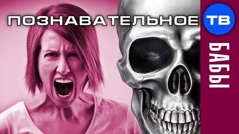 Женщины УНИЧТОЖАЮТ русских и Россию. Власть женщин уменьшает население