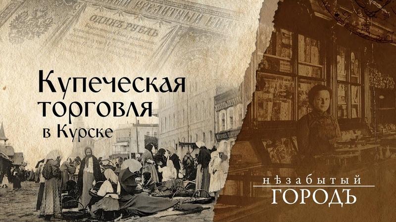 Незабытый город Купеческая торговля в Курске 31 12 2020