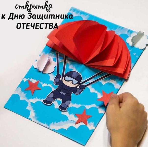 Идея открытки ко Дню Защитника Отечества. Готовимся к 23 февраля!