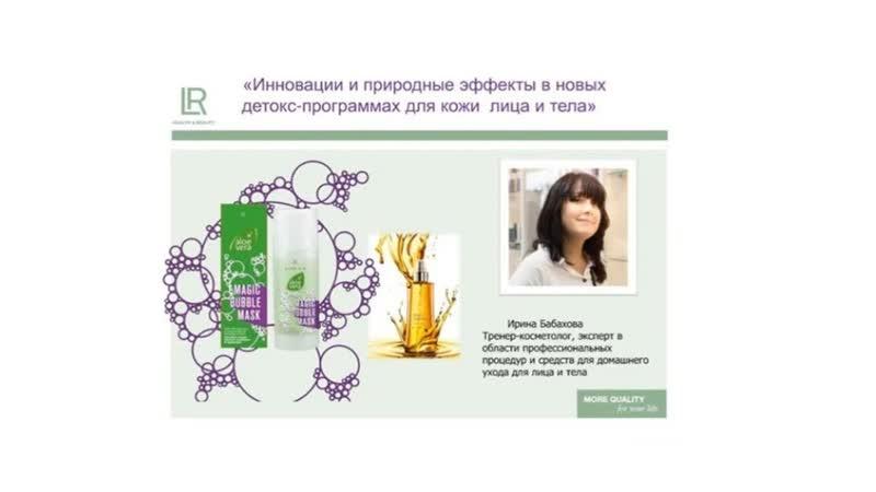 Инновации и природные эффекты в новой детокс программе для кожи лица