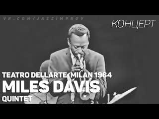 Miles Davis Quintet Live at Teatro dellArte in Milan, Italy on October 11, 1964