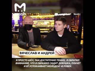 В Подмосковье два парня спасли девушку от изнасилования