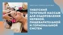 Тибетский точечный массаж для оздоровления нервной, пищеварительной и гормональной систем
