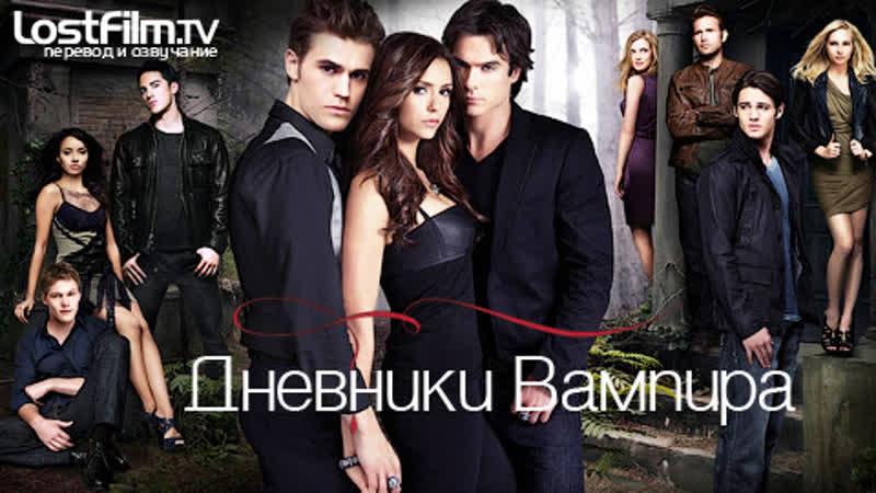 Дневники вампира 2 сезон 1 - 11 серия
