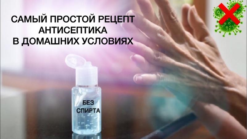 АНТИСЕПТИК ДЛЯ РУК БЕЗ СПИРТА И ГЛИЦЕРИНА. ТОЛЬКО ИЗ ДВУХ КОМПОНЕНТОВ. Рецепт антисептика для рук.