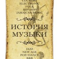 Логотип История Музыки [Music History]