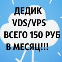Купить Дедик vds vps сервера dedicated