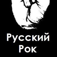 Логотип Я люблю Русский Рок