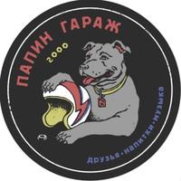 Логотип Папин Гараж
