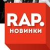 Рэп - Реп 2021