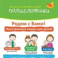 Полиглотики Петрозаводск