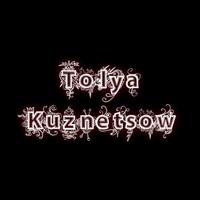 Кузнецов Толя