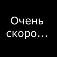 Андрей Савостин