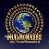Фильмомания - фильмы онлайн