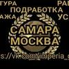Халтура Работа Продажа Услуги Самара Москва