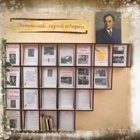 Anatoliy-Fedorovich  Zemlyanskiy---Kraevedcheskaya-Bibli