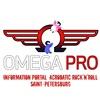Omega PRO Ω Акробатический Рок-н-Ролл
