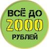 Все до 2000 СПБ • Санкт-Петербург • Барахолка