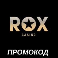 Логотип Rox Casino промокод / Рокс казино бонус код